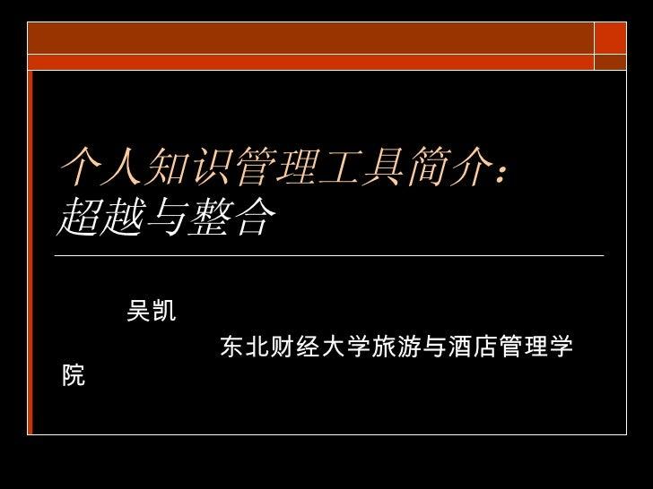 个人知识管理工具简介: 超越与整合   吴凯 东北财经大学旅游与酒店管理学院