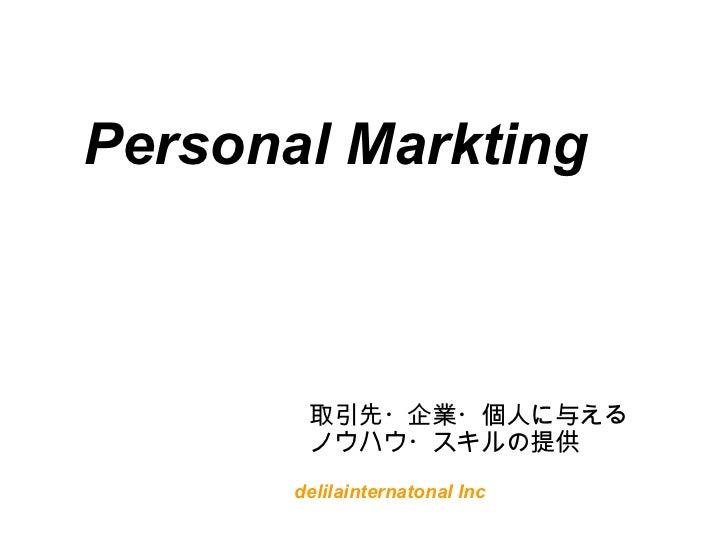 Personal Markting                取引先・企業・個人に与える        ノウハウ・スキルの提供       delilainternatonal Inc