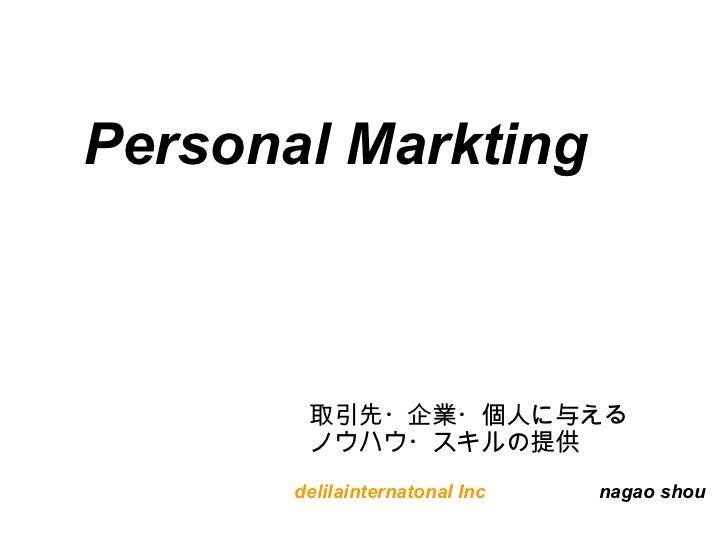 Personal Markting                取引先・企業・個人に与える        ノウハウ・スキルの提供       delilainternatonal Inc       nagao shou
