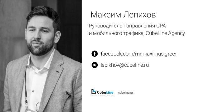 CEO Cubeline vk.com/anatolii.sobolev facebook.com/anatolii.sobolev sobolev@cubeline.ru cubeline.ru CEO Cubeline vk.com/ana...