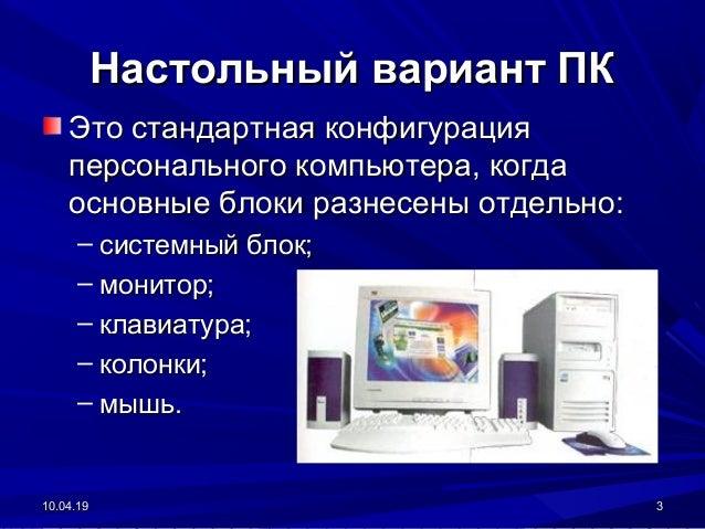Модели компьютеров для работы работа в новороссийске девушке