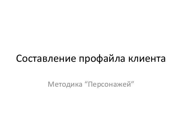 """Составление  профайла  клиента  Методика  """"Персонажей"""""""