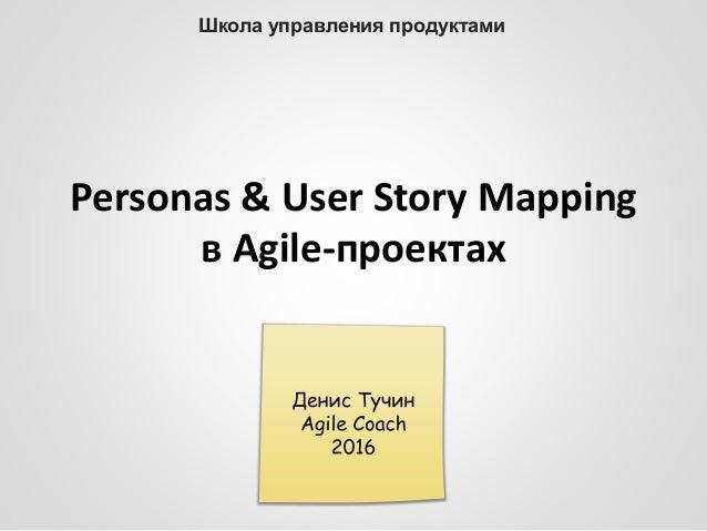 Personas & User Story Mapping в Agile-проектах Школа управления продуктами