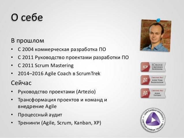Денис Тучин - Pragmatic Personas и User Story Mapping Slide 2