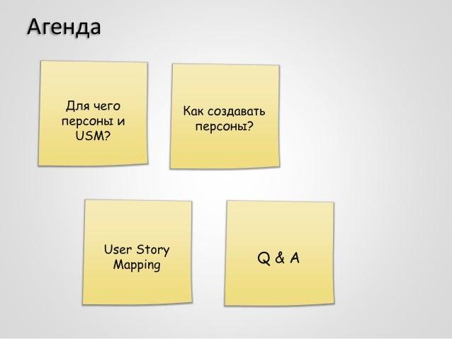 Денис Тучин - Pragmatic Personas и User Story Mapping Slide 3
