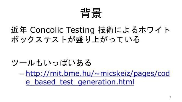 ICST 2015 まるわかりDay 論文紹介:Perspectives on white box testing Slide 2