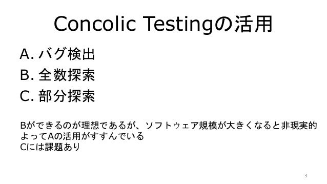 ICST 2015 まるわかりDay 論文紹介:Perspectives on white box testing Slide 3