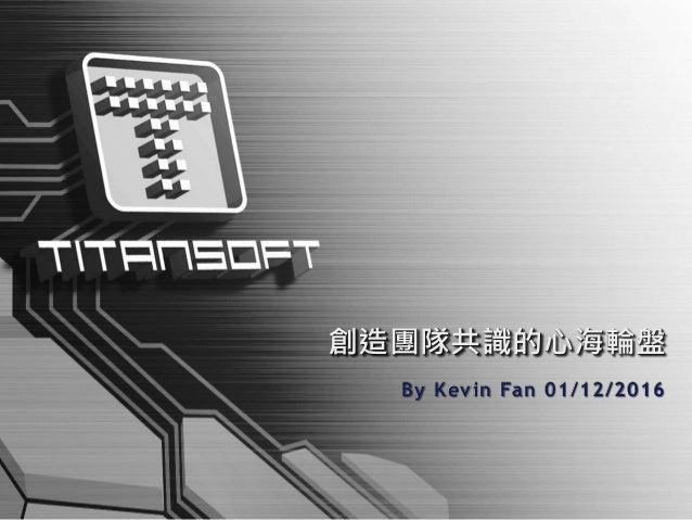 創造團隊共識的心海輪盤 By Kevin Fan 01/12/2016