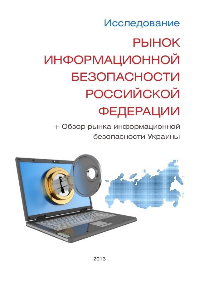 Исследование          Рынокинформационной   безопасности     Российской      Федерации + Обзор рынка информационной       ...