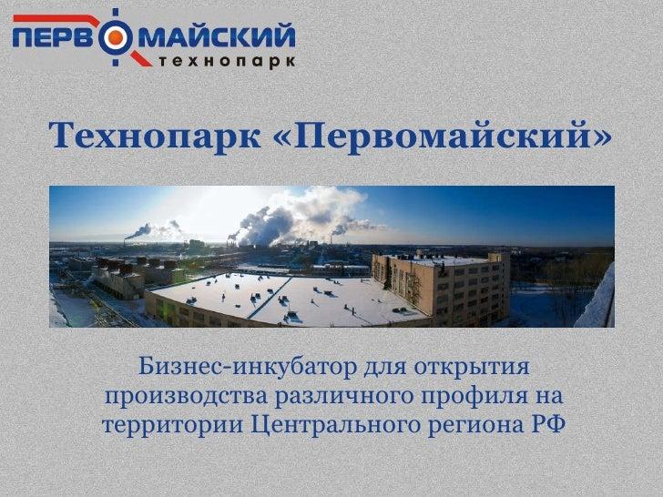 Технопарк «Первомайский» Бизнес-инкубатор для открытия производства различного профиля на территории Центрального региона РФ