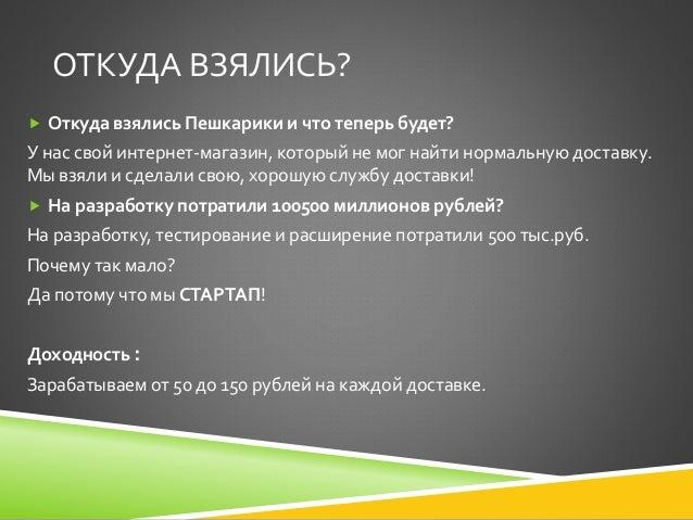 75fc0e088251f Peshkariki ru - служба доставки для интернет-магазинов.