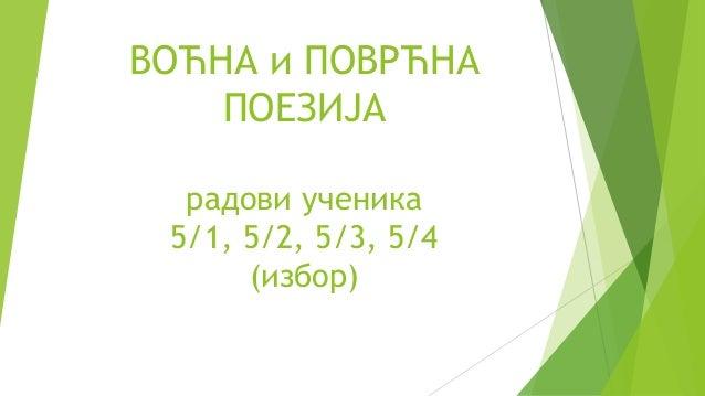 ВОЋНА и ПОВРЋНА ПОЕЗИЈА радови ученика 5/1, 5/2, 5/3, 5/4 (избор)