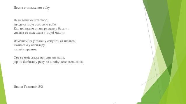 Анђелија Жикић 5/2 Зелена јабука Зелена јабука, Тако укусна, Тако слатка- За мене неодољива. Сваки гриз- Све укуснији, Сва...