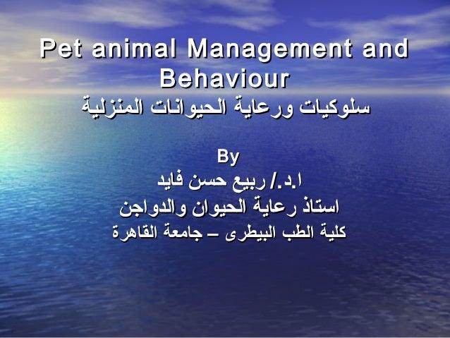 Pet animal Management andPet animal Management and BehaviourBehaviour المنزلية الحيوانات ورعاية سلوكياتالمنزلية ...