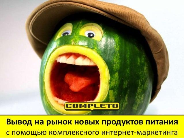 Вывод на рынок новых продуктов питания с помощью комплексного интернет-маркетинга