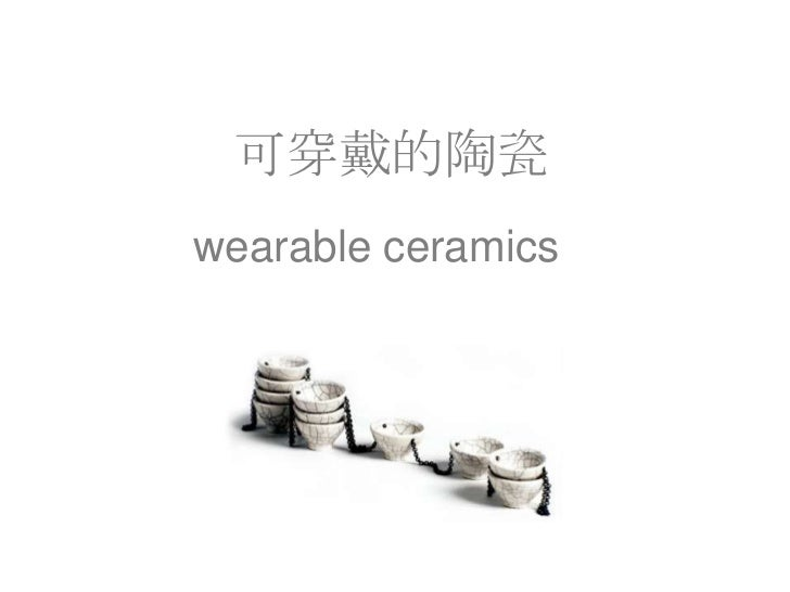 可穿戴的陶瓷wearable ceramics