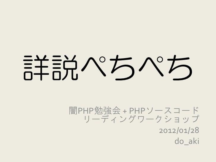 詳説ぺちぺち 闇PHP勉強会 + PHPソースコード   リーディングワークショップ               2012/01/28                   do_aki