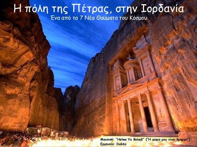 """Μουσική: """"Helwa Ya Baladi"""" (""""Η χώρα μου είναι όμορφη"""") Ερμηνεία: Dalida Η πόλη της Πέτρας, στην Ιορδανία Ένα από τα 7 Νέα ..."""