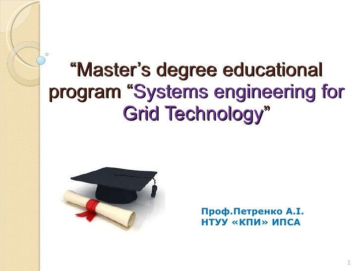 """ Master's degree educational program "" Systems engineering for Grid Technology "" Проф.Петренко А.І. НТУУ «КПИ» ИПСА"