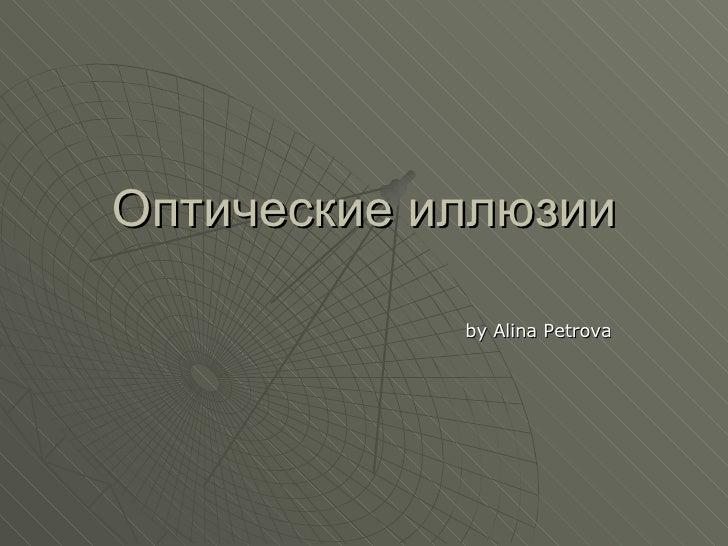 Оптические иллюзии by Alina Petrova