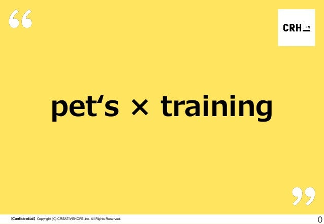 pet's × training  【Confidential】Copyright (C) CREATIVEHOPE,Inc. All Rights Reserved.  0