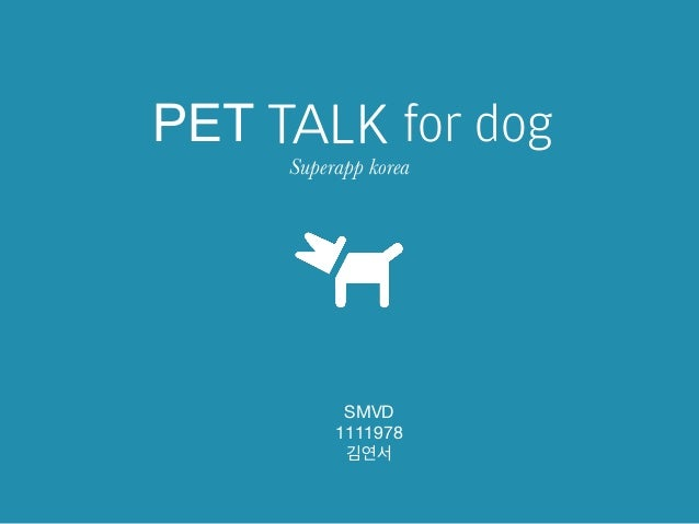 PET  for dog Superapp korea   SMVD 1111978 김연서