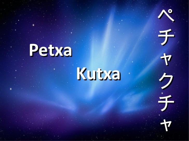 ペチャクチャ Petxa  Kutxa