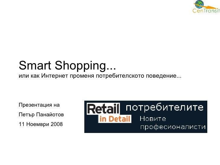 Smart Shopping ...  или как Интернет променя потребителското поведение... Презентация на  Петър Панайотов 11 Ноември 2008