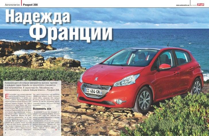Автополигон             Peugeot 208                                            www.autocentre.ua   №17-18'2012Надежда     ...