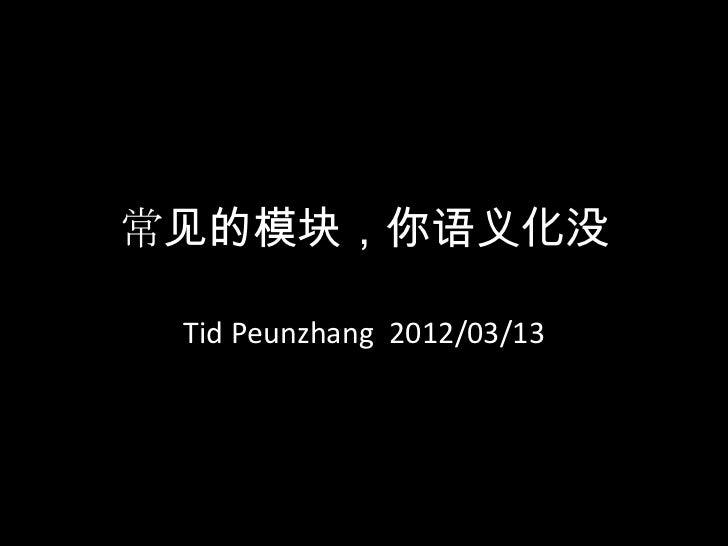 常见的模块,你语义化没 Tid Peunzhang 2012/03/13