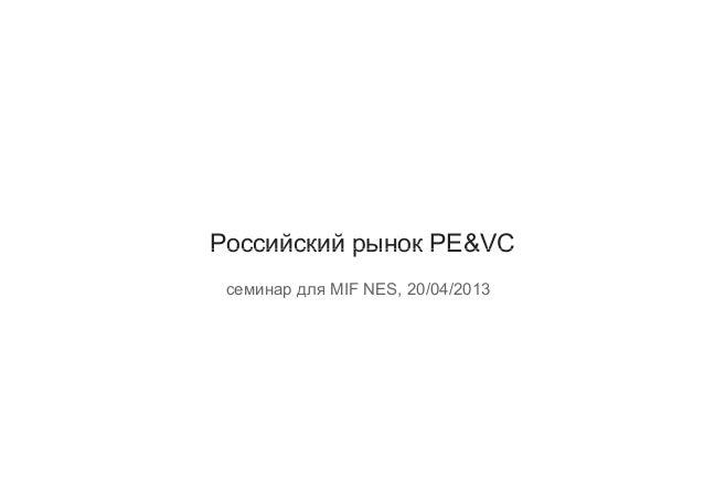 Российский рынок PE&VCРоссийский рынок PE&VCсеминар для MIF NES, 20/04/2013