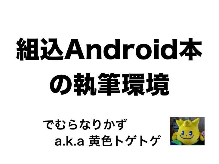 組込Android本 の執筆環境 でむらなりかず  a.k.a 黄色トゲトゲ