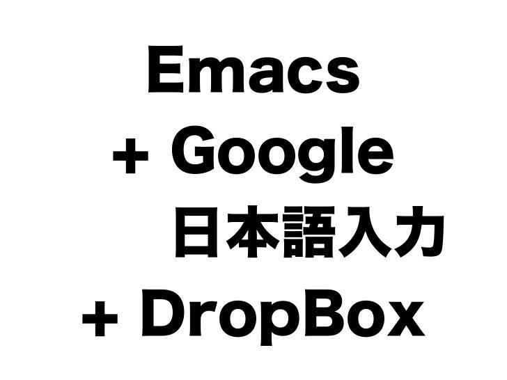 Emacs + Google  日本語入力+ DropBox