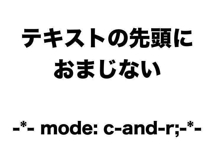 テキストの先頭に  おまじない-*- mode: c-and-r;-*-
