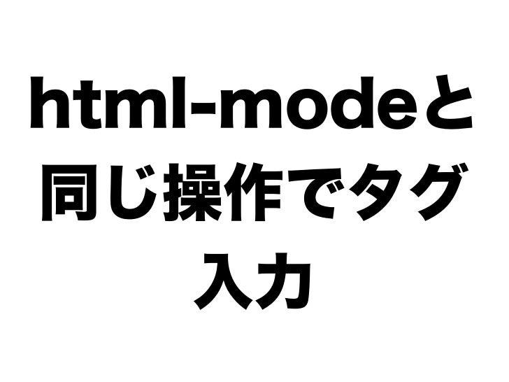 html-modeと同じ操作でタグ    入力
