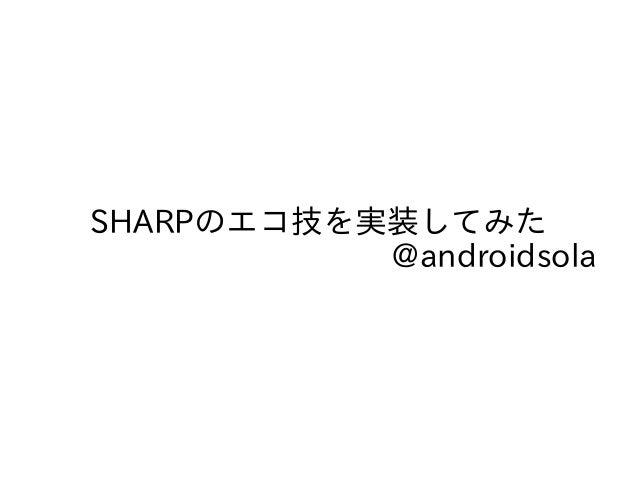 SHARPのエコ技を実装してみた@androidsola