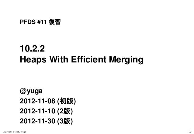 PFDS #11 復習               10.2.2               Heaps With Efficient Merging               @yuga               2012-11-08 (...