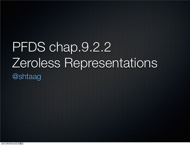 PFDS chap.9.2.2      Zeroless Representations      @shtaag2012年9月23日日曜日