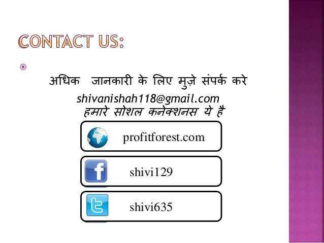 Profit Forest  - Indian Language presentation