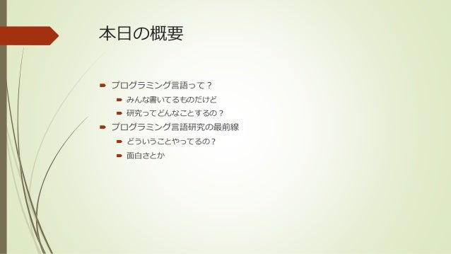 PFIセミナー 2013/02/28 「プログラミング言語の今」 Slide 3