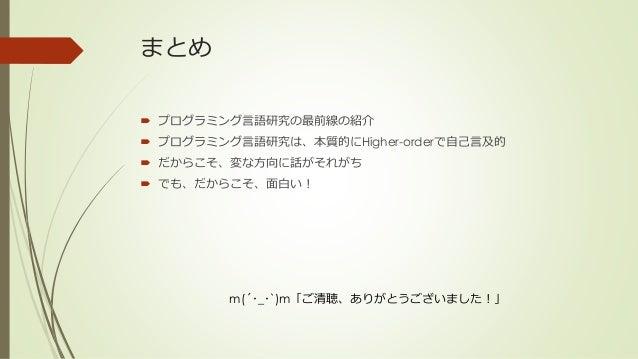 PFIセミナー 2013/02/28 「プログラミング言語の今」