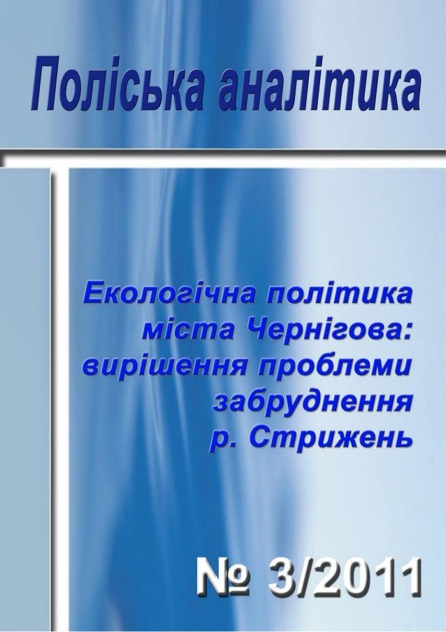 Ця публікація стала можливою завдяки проекту «Розвиток громадянського суспільства», який впроваджується Програмою розвитку...
