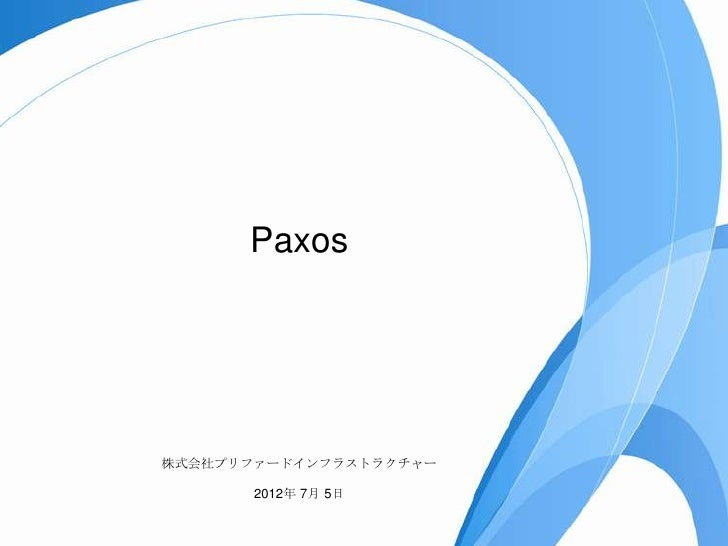 Paxos株式会社プリファードインフラストラクチャー       2012年 7月 5日