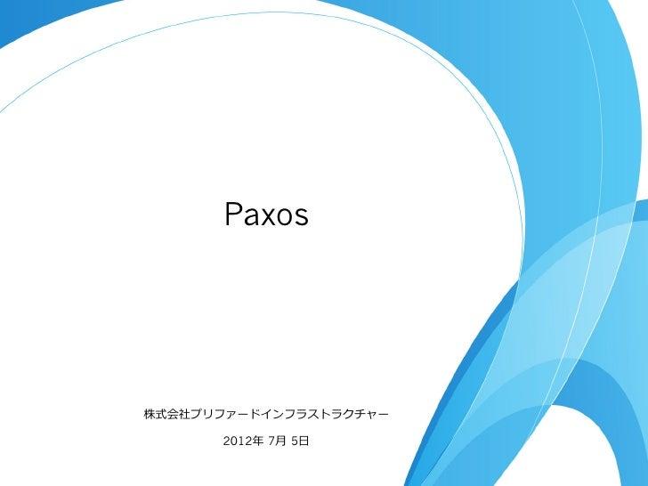 Paxos株式会社プリファードインフラストラクチャー        2012年年 7⽉月 5⽇日