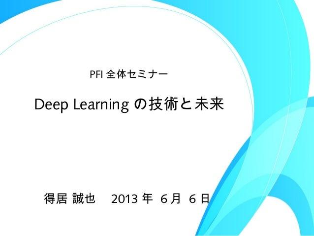 Deep Learning の技術と未来PFI 全体セミナー得居 誠也  2013 年 6 月 6 日