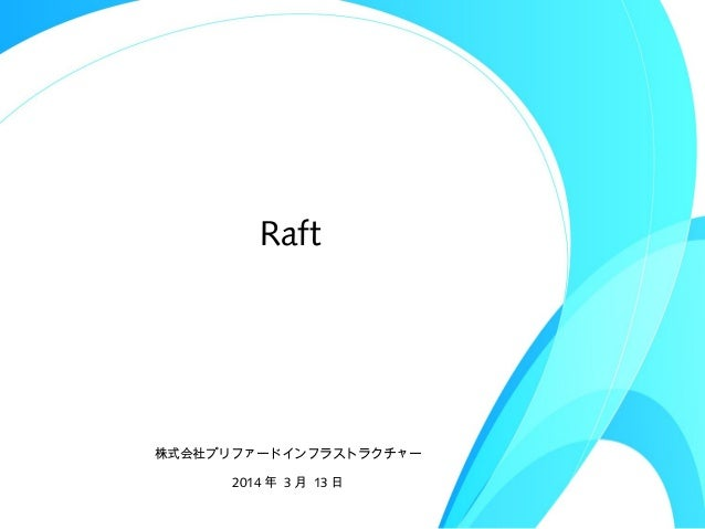 Raft 株式会社プリファードインフラストラクチャー 2014 年 3 月 13 日