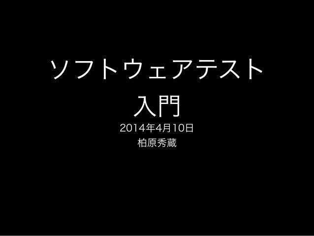 ソフトウェアテスト 入門 2014年4月10日 柏原秀蔵