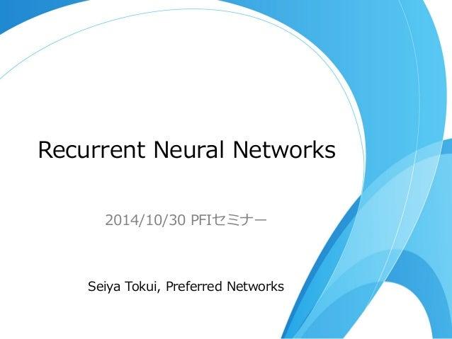 Recurrent Neural Networks  2014/10/30 PFIセミナー  Seiya Tokui, Preferred Networks