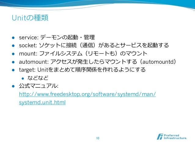 Unitの種類 l service: デーモンの起動・管理理 l socket: ソケットに接続(通信)があるとサービスを起動する l mount: ファイルシステム(リモートも)のマウント l automount: アクセスが...
