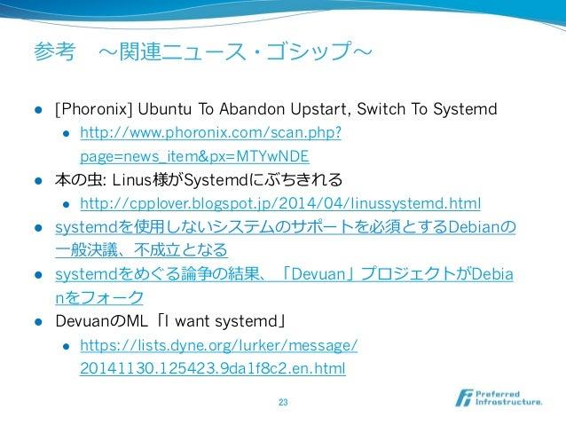 参考 〜~関連ニュース・ゴシップ〜~ l [Phoronix] Ubuntu To Abandon Upstart, Switch To Systemd l http://www.phoronix.com/scan.php? page...